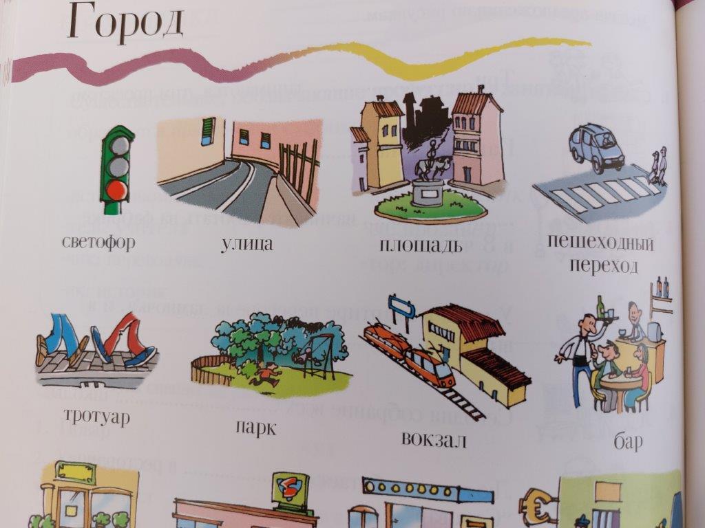 Esercizi di russo: città